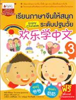 เรียนภาษาจีนให้สนุก ระดับปฐมวัย เล่ม 3