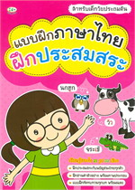 แบบฝึกภาษาไทยฝึกประสมสระ สำหรับเด็กวัยประถมต้น