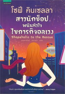 สาวนักช็อป พนันหัวใจ ไขภารกิจอลเวง (Shopaholic to the Rescue)