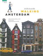 เดินเที่ยวอัมสเตอร์ดัม Walking Amsterdam