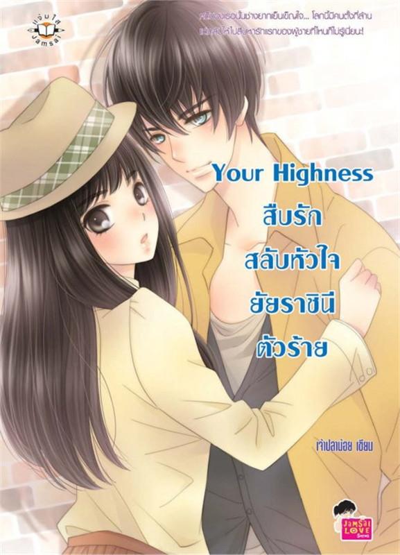 Your Highness สืบรักสลับหัวใจยัยราชินีฯ