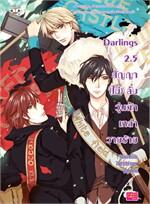 Darlings 2.5 สัญญา (ไม่) ลับ วุ่นนักฯ