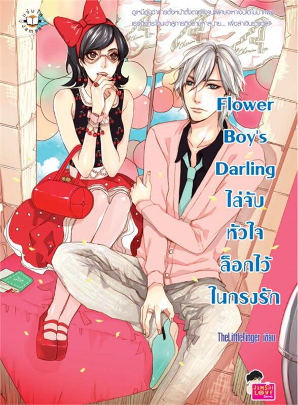 Flower Boy's Darling ไล่จับหัวใจล็อกไว้ฯ