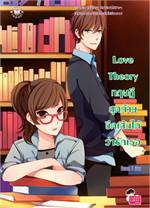 Love Theory ทฤษฎีสุดท้ายขีดเส้นใต้ฯ