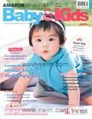 AMARIN BABY & KIDS ฉบับ 137 (กรกฎาคม 2559)