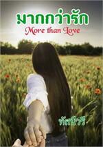 มากกว่ารัก More than Love