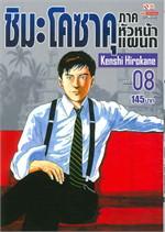 ชิมะ โคซาคุ ภาคหัวหน้าแผนก ล.08