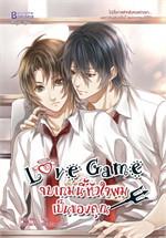 Love Game จบเกมนี้หัวใจผมเป็นของคุณ