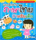 แบบฝึกอ่านภาษาไทยสำหรับเด็ก