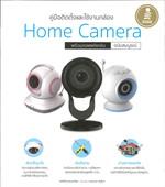 คู่มือติดตั้งและใช้งานกล้อง Home Camera
