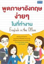 พูดภาษาอังกฤษง่ายๆ ในที่ทำงาน English