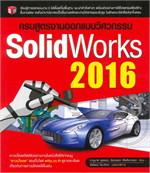 ครบสูตรงานออกแบบวิศวกรรม SolidWorks 2016