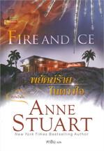 พยัคฆ์ร้ายในดวงใจ FIRE AND ICE