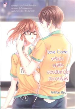 Love Code รหัสรัก รหัสใจ ของยัยแก้มใสกับนายรุ่นพี่