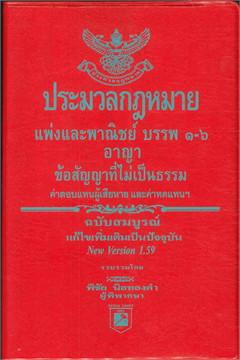 ประมวลกฎหมายแพ่งพาณิชย์บรรพ1-6อาญา