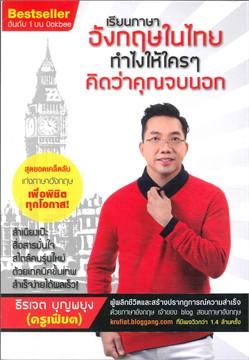 เรียนภาษาอังกฤษในไทย ทำไงให้ใครๆ
