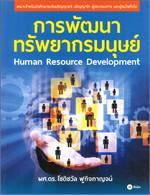 การพัฒนาทรัพยากรมนุษย์ : Human Resource