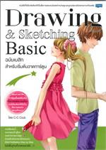 Drawing & Sketching ฉบับเบสิก