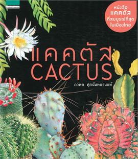 แคคตัส Cactus