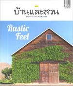 บ้านและสวน ฉ.พิเศษกลางปี Rustic Feel(2ภ)