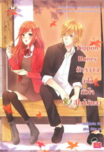 Nippon Honey รักหวานละไมหัวใจสีใบไม้แดง