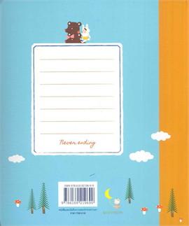 ไอ ฮาร์ท ยู  I LOVE YOU BABY JOURNAL & BOOK