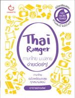 Thai Ranger ภาษาไทย ม.ปลาย ง่ายเว่อร์ๆ
