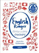 English Ranger อังกฤษ ม.ปลาย ง่ายเว่อร์ๆ