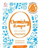 Chemistry Ranger เคมี ม.ปลาย ง่ายเว่อร์ๆ