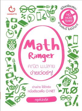 Math Ranger คณิต ม.ปลาย ง่ายเว่อร์ๆ