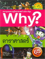 Why ? ดาราศาสตร์
