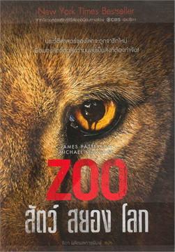 ZOO สัตว์ สยอง โลก
