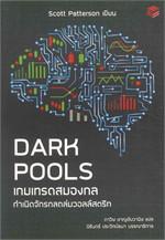 DARK POOLS เกมเทรดสมองกล กำเนิดจักรกลถล่มวอลล์สตรีท