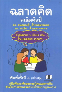ฉลาดคิดคณิตศิลป์ คู่มือพัฒนาทักษะกระบวนการคิดและภาษาไทย