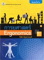 การยศาสตร์ (ERGONOMICS)