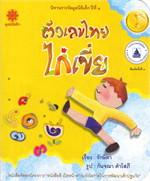 ตัวเลขไทยไก่เขี่ย นิทานรางวัลมูลนิธิเด็ก