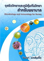จุลชีววิทยาและภูมิคุ้มกันวิทยาสำหรับพยาบาล