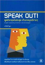 พูดอังกฤษไม่สะดุด ด้วยกลยุทธ์ง่ายๆ (SPEAK OUT)