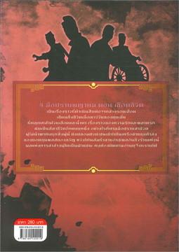 4 มือปราบพญายม เล่ม 2 (จบ) ตอนเชือดชีวิต