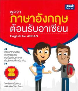 พูดจาภาษาอังกฤษต้อนรับอาเซียน