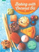 ขนมอบจากน้ำมันมะพร้าว Baking with Coconut Oil