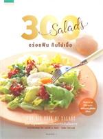 300 Salads อร่อยฟิน กินไม่เบื่อ