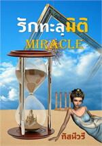รักทะลุมิติ Miracle