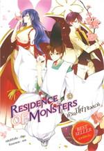 Residence of Monsters ก๊วนปีศาจอลเวง เล่ม 4