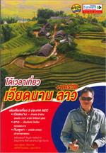 ได้เวลาเที่ยวเวียดนาม ลาว+ นครวัด