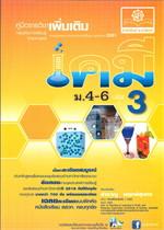 คู่มือเคมี ม.4-6 เล่ม 3