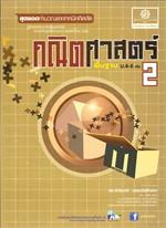 คู่มือคณิตศาสตร์พื้นฐาน ม.4-6 เล่ม 2
