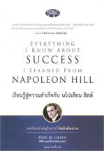 เรียนรู้สู่ความสำเร็จกับ นโปเลียน ฮิลล์