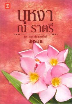 บุหงา ณ ราตรี (ชุด ดอกไม้ลายพยัคฆ์)