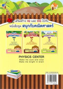 สนุกกับคณิตศาสตร์ อนุบาล 2